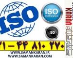 گواهینامه ایزو ISO گواهی